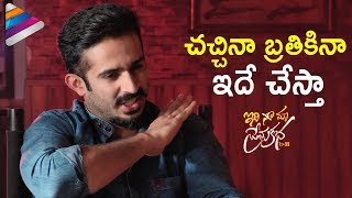 Anchor Ravi Gets Emotional about his Profession | Idi Maa Prema Katha Movie Interview | Meghana