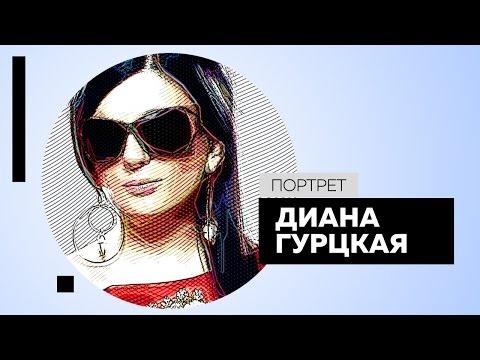 Диана Гурцкая - биография, фото, личная жизнь, песни и