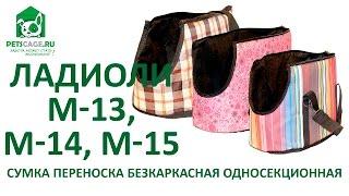 Сумки Ладиоли М-13, М-14, М-15