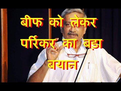 बीफ को लेकर पर्रिकर का बड़ा बयान| VHP ask Manohar Parrikar to Resign