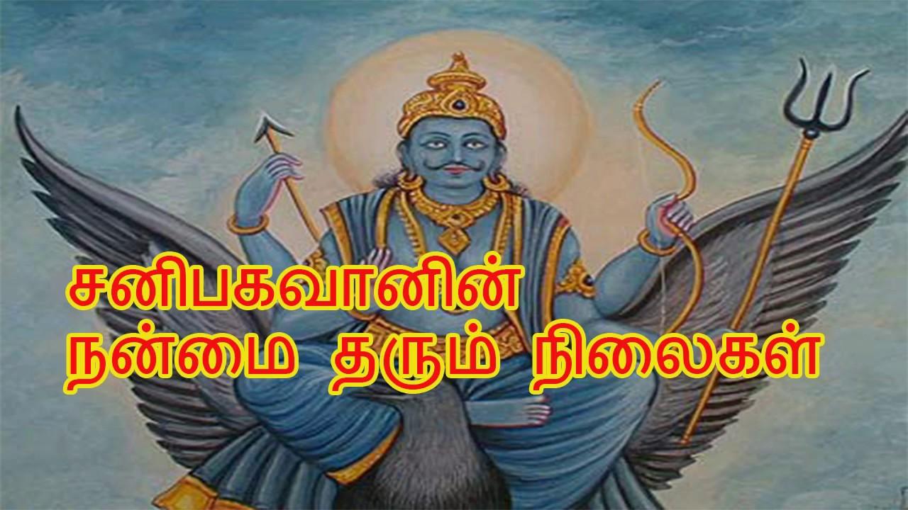 sani bhagavan benefits in tamil   sani bhagavan history   saneeswaran temple story in tamil