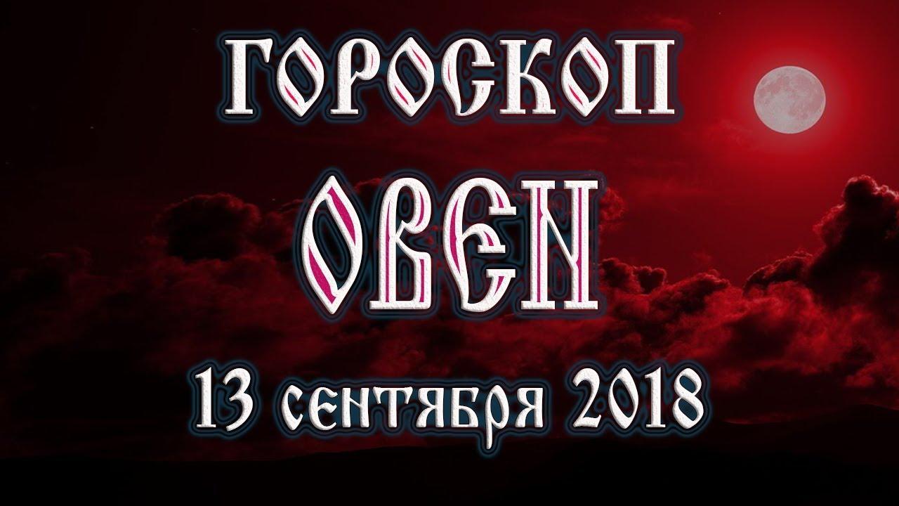 Гороскоп на сегодня 13 сентября 2018 года Овен. Полнолуние через 14 дней