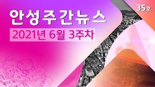 [안성주간뉴스] 2021년 6월 3주차 #35호