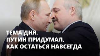 Путин придумал, как остаться навсегда. Тема дня
