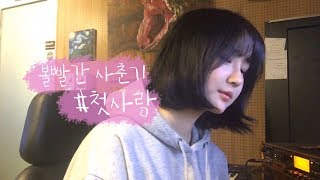 [K-Indie) bolbbanlgan4 - #First Love (Cover by Eunbyeol)