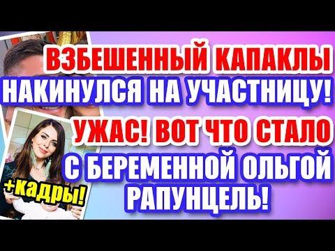 Дом 2 Свежие новости и слухи! Эфир 3 ЯНВАРЯ 2020 (3.01.2020)
