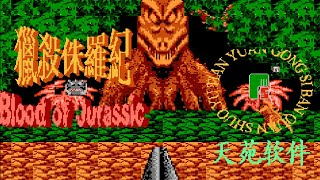 Blood Of Jurassic (獵殺侏羅紀) (Unl) (Zapper Game) (NES Pirate) - NES Longplay - (Complete Walkthrough)