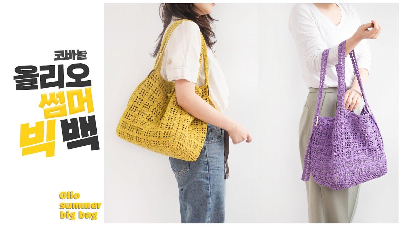ENG SUB) [야나 코바늘] 올리오 썸머 빅 백, 코바늘 여름 네트백 / How to crochet Olio Summer Big Bag