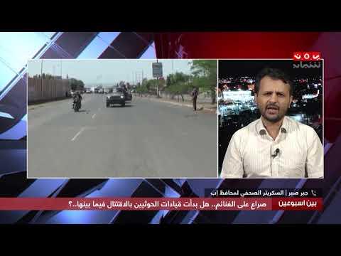 صراع على الغنائم ... هل بدأت قيادات الحوثيين بالاقتتال فيما بينها ؟ | بين اسبوعين