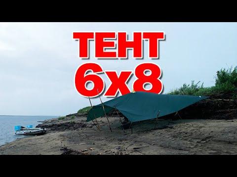 Туристический тент 6х8