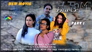 New Eritrean movie 2020 Triple M part 1 ትሪፕለ M ቐዳማይ ክፋል flim by adel mehari