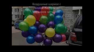 30 шариков с гелием металлик(Эффектно оформить любое торжество поможет облако