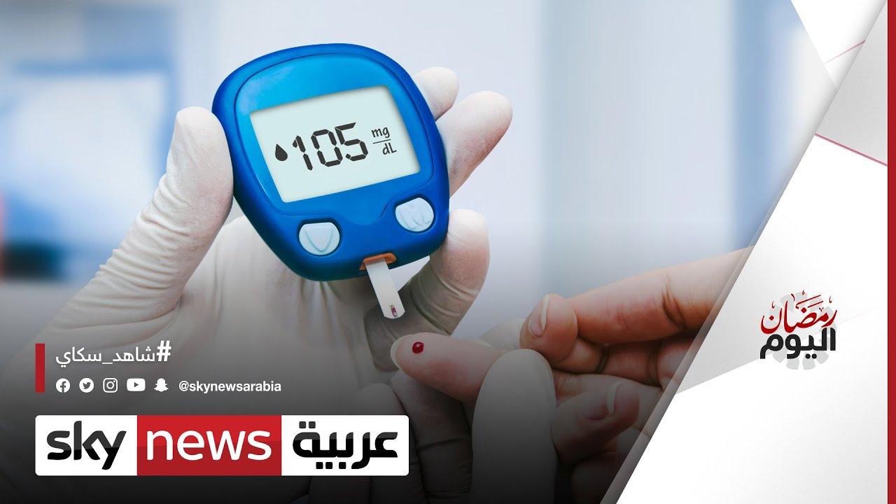 ما الإرشادات الخاصة بصيام مرضى السكري؟ | #رمضان_اليوم  - نشر قبل 2 ساعة