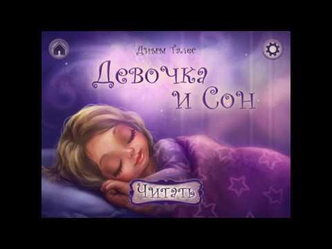 Девочка и сон