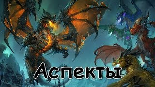 История Вселенной Warcraft История Мира World of Warcraft WoW Lore - Аспекты