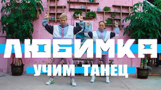УЧИМ ТАНЕЦ - ЛЮБИМКА - NILETTO - ТАНЦЫ НА ТНТ #DANCEFIT
