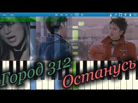 Город 312 - Останусь (OST Дневной дозор) (на пианино Synthesia)