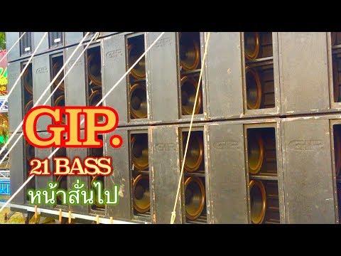 GIP sub bass 21นิ้ว แข่งเครื่องเสียงกลางแจ้ง