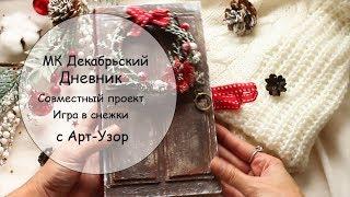 МК Декабрьский Дневник-Альбом