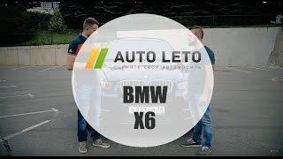 Обзор БМВ Х6, Тест Драйв BMW X6 - Брать или не брать от Авто-Лето