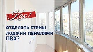 Отделка стен панелями ПВХ на лоджии(Подробности на сайте http://www.sformat.ru/catalog/paneli-pvkh/ Панели ПВХ - превосходный отделочный материал, который не..., 2013-10-30T09:49:28.000Z)