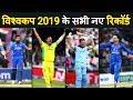 Cricket world cup 2019's All records in Hindi   क्रिकेट विश्व कप 2019 में बने सभी रिकॉर्ड 