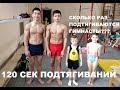 ВЫЗОВ 120 СЕКУНД ПОДТЯГИВАНИЙ ПРОБУЮТ ДЕТИ-ГИМНАСТЫ
