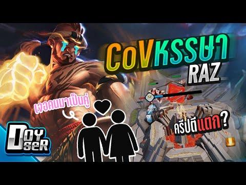 RoV:Raz ตะลุย CoV แต่ดันเจอคนมาเป็นคู่!!! - Doyser