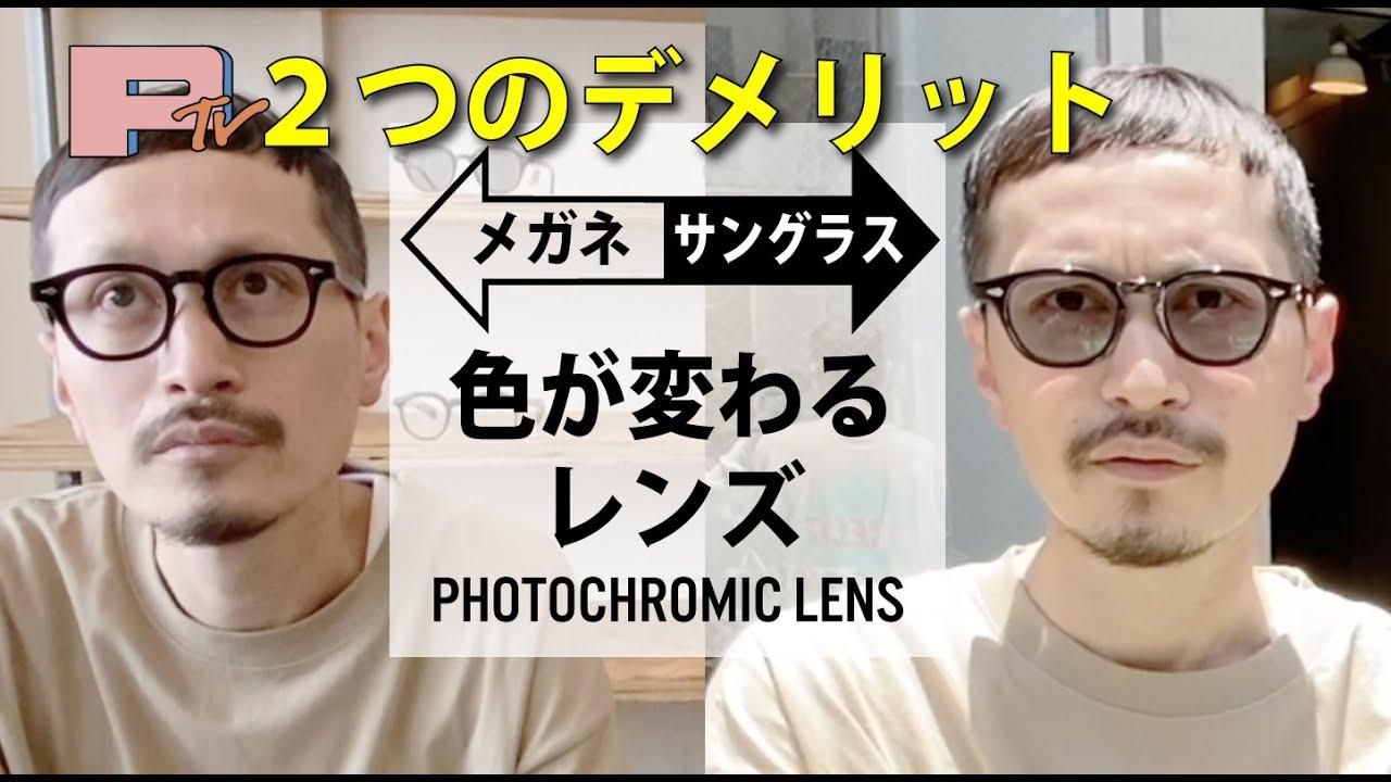 【調光レンズ】色が変わるレンズって実際どうなの?知っておいた方が良いデメリット2点と価格もご紹介。