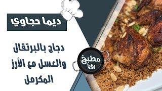 دجاج بالبرتقال والعسل مع الارز المكرمل - ديما حجاوي