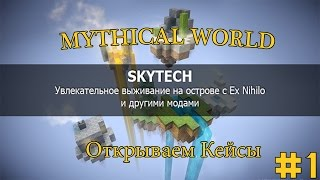 SkyTech(Скайблок) На проекте MYTHICAL WORLD #1 Открываем Кейсы