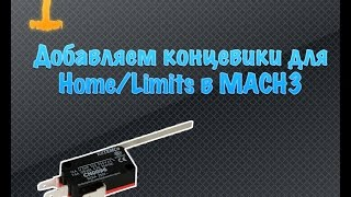 V-CNC: Как добавить концевики в Mach3 / Mach3 Home Limit Switches(, 2015-02-18T03:06:10.000Z)