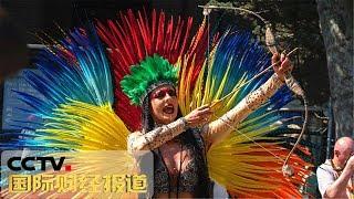 [国际财经报道]英国诺丁山狂欢节 歌舞点燃民众热情| CCTV财经