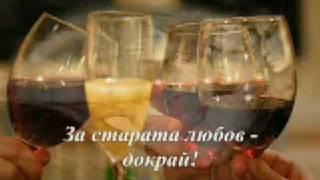 Тоника - За старата любов