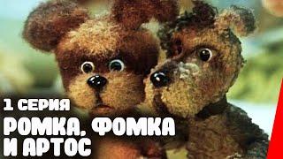 Ромка, Фомка и Артос (1 серия) (1989) му...