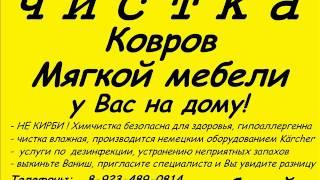Город Юрга. Химчистка ковров и мягкой мебели.(, 2015-01-30T16:30:19.000Z)