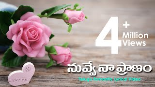 Nuvve Na Pranam | Telugu Romantic Song with Lyric | Heart Toching Love Song