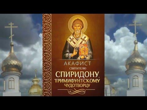Святитель Спиридон Тримифунтский - чудеса и свидетельства