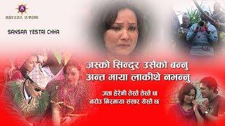 Nepali lok dohori song 2074| SANSAR YESTAI CHHA | Bishnu Majhi Lok Dohori song | Khuman | Sundar |