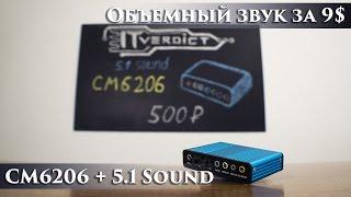 Многоканальный звук (5.1) для компьютера за 500 рублей (CM6206)