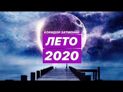 КОРИДОР ЗАТМЕНИЙ 5 июня - 5 июля 2020. Влияние начинается 22 мая!!! Судьбоносный период!