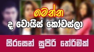 ද වොයිස් ශ්රීලංකා විනිසුරු මඩුල්ල l The Voice of Sri Lanka l Coaches l Srirasa Tv Thumbnail