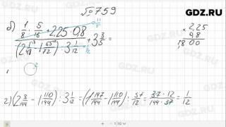 № 759- Математика 6 класс Виленкин