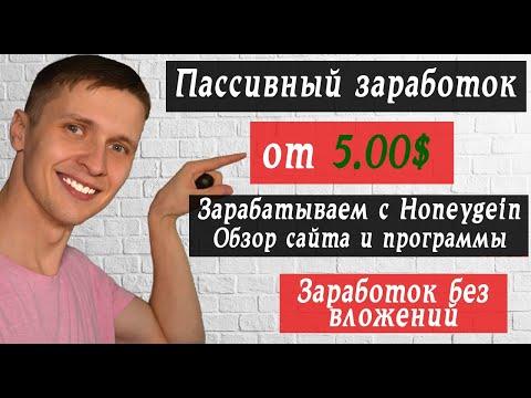 Заработок в интернете без вложений от 5$. Обзор Honeygain. Схема заработка.