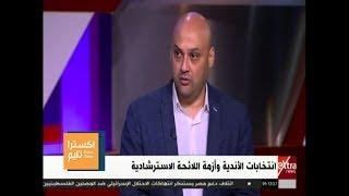 اكسترا تايم | الشرقاوي: اللائحة الاسترشادية حق يراد به باطل .. وصعب تحقيقها على أرض الواقع