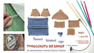 Тунисское вязание длинным крючком. Базовый курс