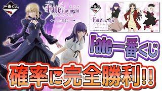 劇場版Fate/stay nightの一番くじを引いた結果・・。[Heaven's Feel]