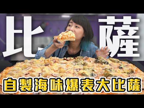 10人份巨大龍蝦沙拉海鮮痛風Pizza!獨創路路專屬義式料理(大食い/먹방/Mukbang)|路路LULU
