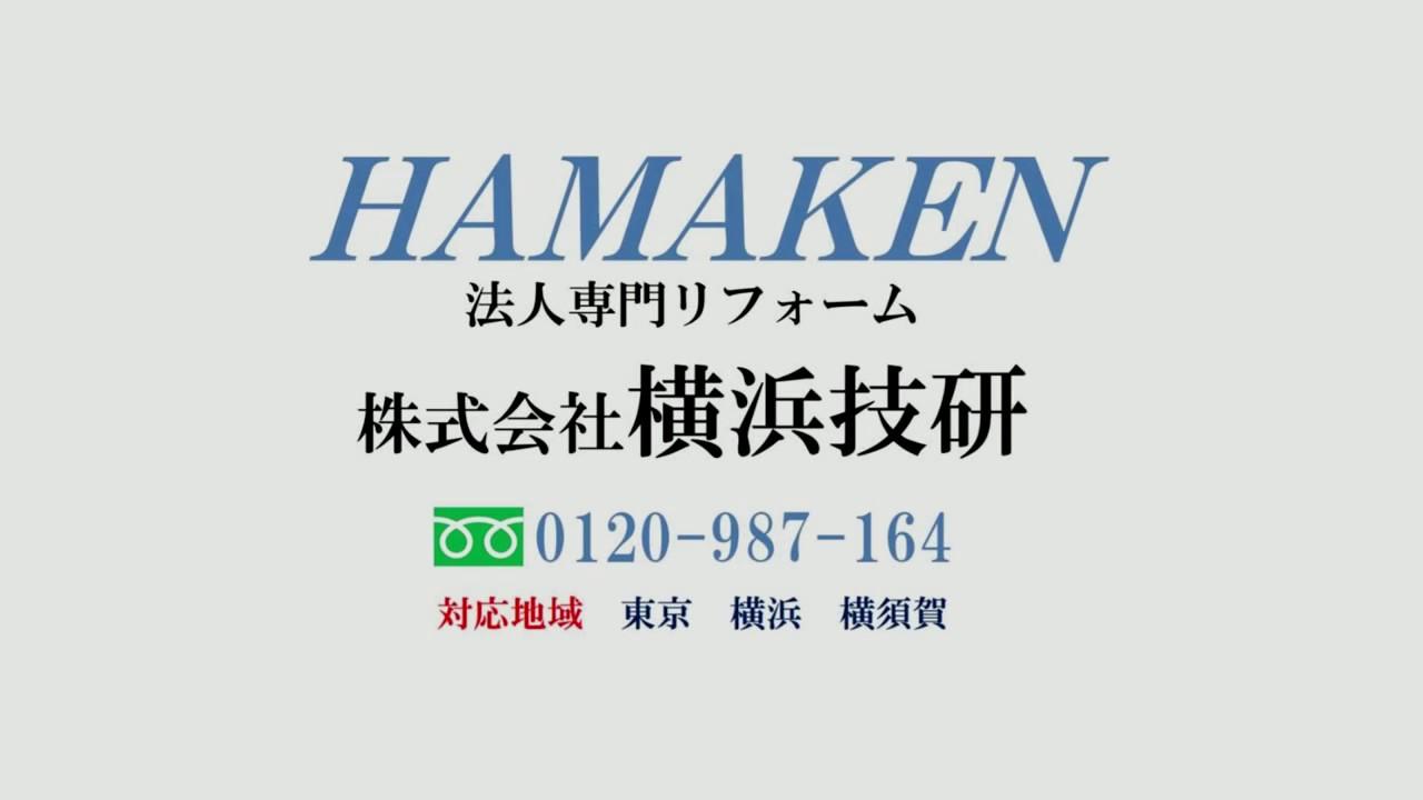HAMAKEN法人リフォ-ム 施工事例6