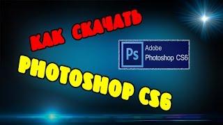 Как скачать Photoshop